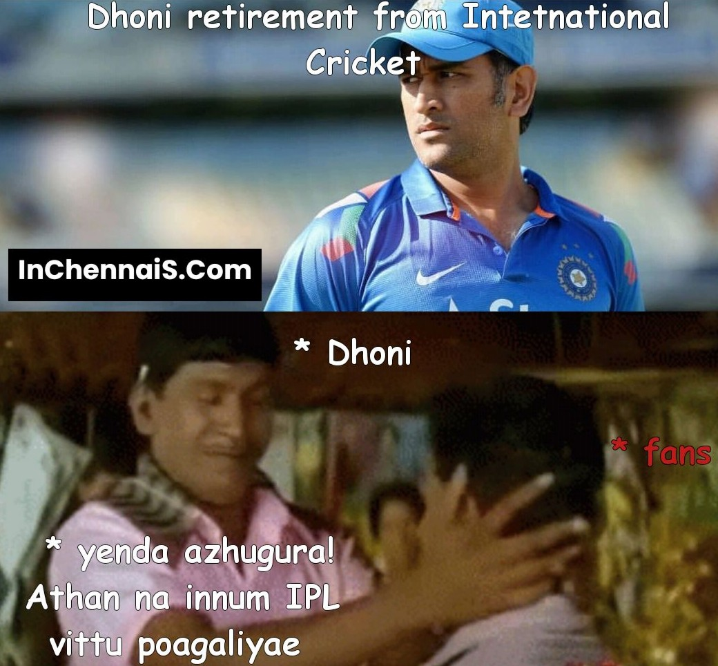 Dhoni retirement Meme