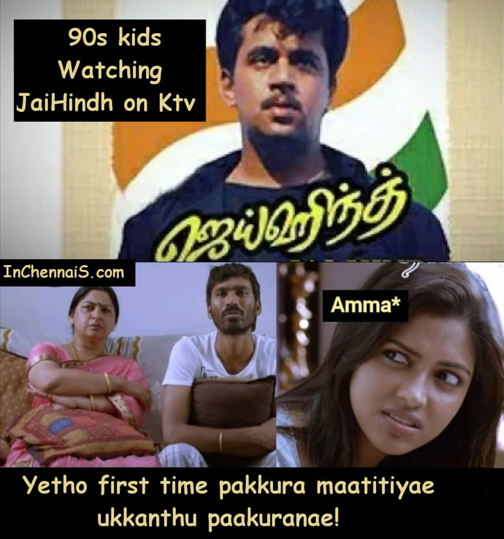 Jaihindh movie VIP troll meme
