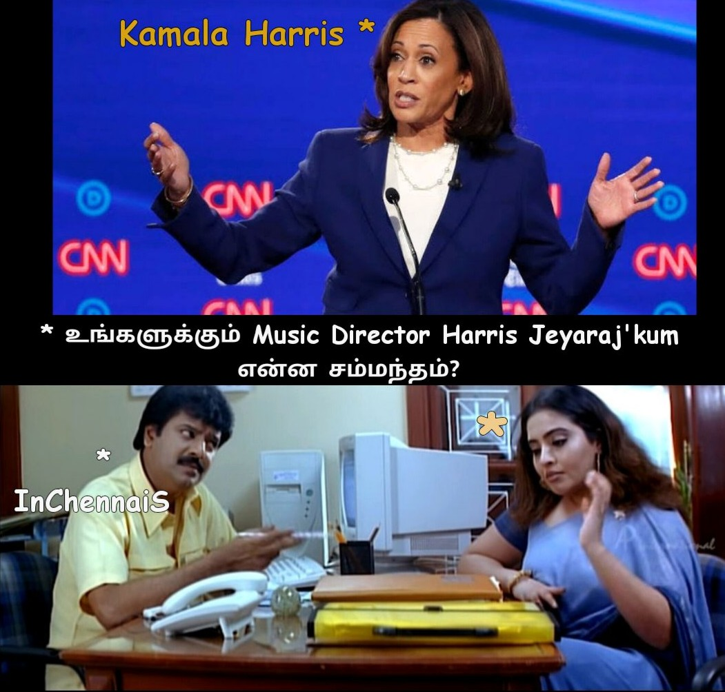 Kamala Harris and Harris Jeyaraj Meme