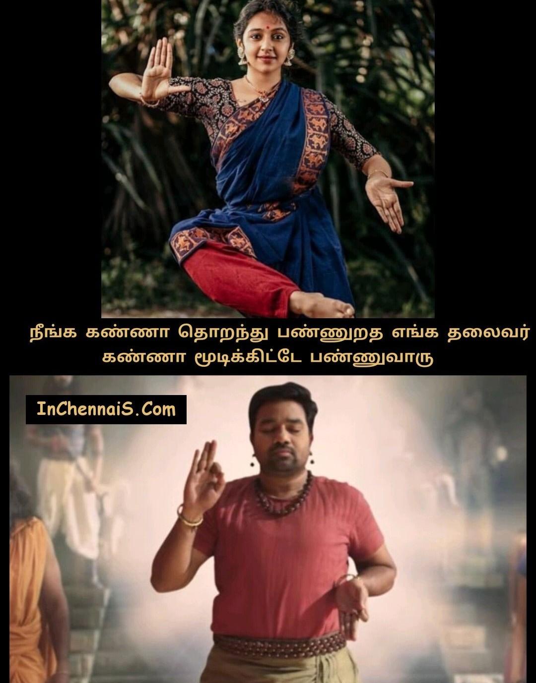 Mirchi Siva Vs Lakshmi Menon Meme