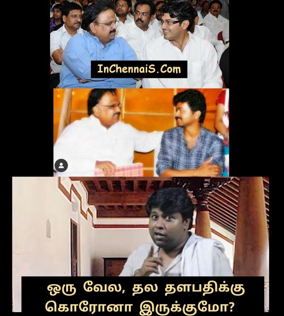 Vijay Ajith SPB Corana Meme
